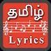 Download Tamil Song Lyrics (Tamil Lyrics) 1.5 APK