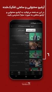 screenshot of Telewebion version 3.1.0