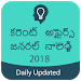 Download Telugu GK & Current Affairs 1.9 APK