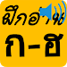 Download Thai Alphabet 1.4.2 APK