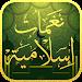 Download Top islamic ringtones and anasheed muslim 2018 2.0 APK