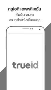 screenshot of TrueID version 1.2.11