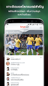 Download TrueID 2.7.2 APK