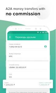 screenshot of UBANK version 3.1.17