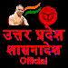 Download UP Shasanadesh - UP Govt Orders 2.1 APK