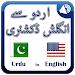 Download Urdu 2 English Dictionary 1.3 APK