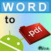 Download Word To PDF (doc, docx) 1.8.8 APK