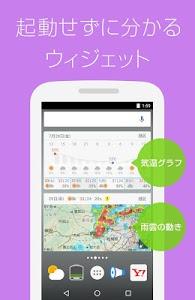 Download Yahoo!天気 雨雲の接近や地震情報がわかる天気予報アプリ  APK
