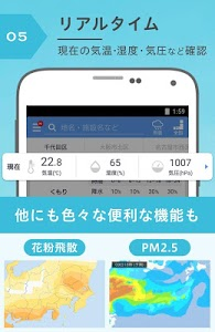 screenshot of Yahoo!天気 - 雨雲や台風の接近がわかる気象レーダー搭載の天気予報アプリ version Varies with device