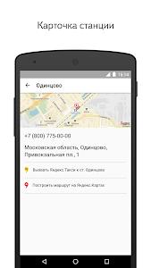 screenshot of Yandex.Trains version 3.35.3
