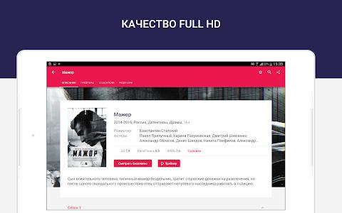 Download ivi – фильмы и и сериалы в HD  APK