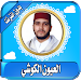Download laayoun el kouchi quran karem without internet 2.2 APK
